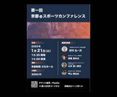 第1回京都eスポーツカンファレンス開催のご案内