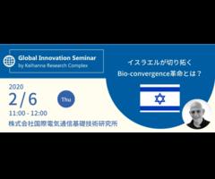 グローバル・イノベーション・セミナー 「イスラエルが切り拓くBio-convergence革命とは?」
