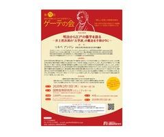 リネペ アンドレ先生ご講演 第79回けいはんなゲーテの会「明治から江戸の儒学を語る-井上哲次郎の「古学派」の概念を手掛かりに-」