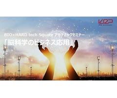 BIO×HARD tech Square アカデミックセミナー「脳科学のビジネス応用」 申込受付中