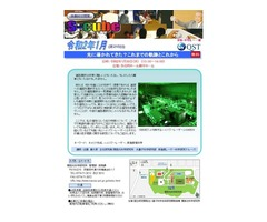 第215回 S-cube (スーパーサイエンスセミナー)開催【参加無料・事前登録制】