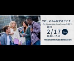 グローバル人材交流セミナー ~The Canada-Japan Co-op Programを迎えて~