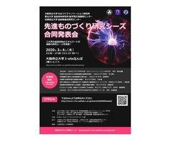 【3/4開催】先進ものづくり研究シーズ合同発表会のご案内