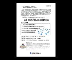『飛躍する中小企業経営者育成セミナー(第3回)』のご案内【2020/2/13開催】