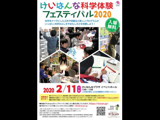 2月11日 けいはんな科学体験フェスティバル2020 開催!