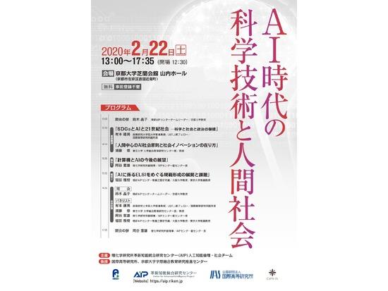 【開催延期】【理化学研究所】AI時代の科学技術と人間社会(2月22日(土))