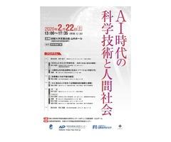 【理化学研究所】AI時代の科学技術と人間社会(2月22日(土))