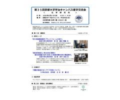 京都大学宇治キャンパスで化学研究所の先生方と交流+施設見学できます!