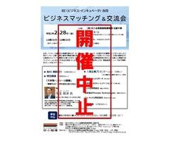 【開催中止】BI(ビジネス・インキュベータ)合同「ビジネスマッチング&交流会」