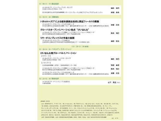 【都合により中止します(2/27)】【3/18京都開催】けいはんなRC活動報告 グローバルオープンイノベーションフォーラムのご案内