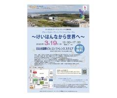 【都合により中止します(2/27)】【3/19東京開催】けいはんなRC活動報告 グローバルオープンイノベーションフォーラムのご案内