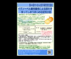 【開催中止】3/5(木) 第44回 けいはんな若手研究者交流会