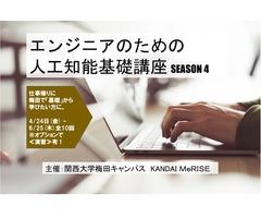 【関西大学梅田キャンパス開講】エンジニアのための人工知能基礎講座
