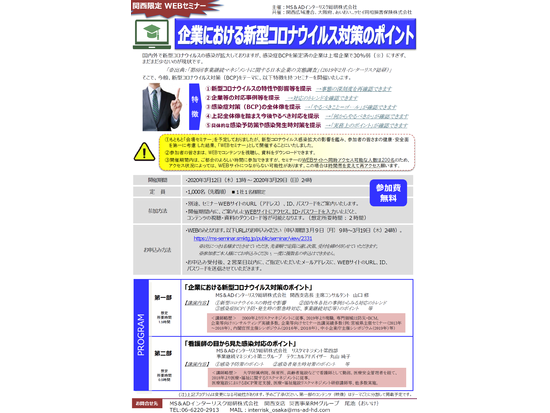 関西限定WEBセミナー「企業における新型コロナウイルス対策のポイント」(関西広域連合)の開催について