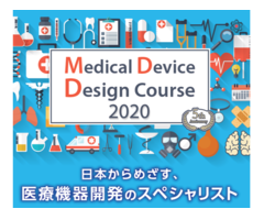 「メディカルデバイスデザインコース2020」5期生募集中!5月8日(金)締切
