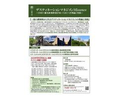【オンライン開催】デスティネーションマネジメント Essence