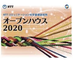 「NTT コミュニケーション科学基礎研究所 オープンハウス2020」のご案内