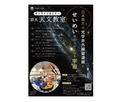【オンライン開催】2020年度 京大天文教室オンラインセミナー