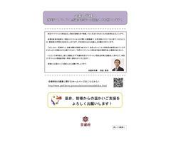 【京都府】新型コロナウイルス感染症対策応援寄附金募集について