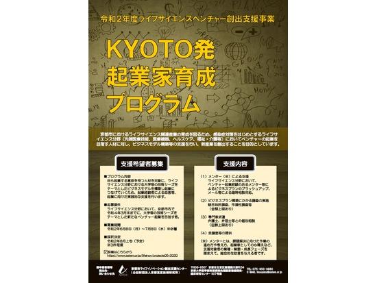 令和2年度ライフサイエンスベンチャー創出支援事業「KYOTO発起業家育成プログラム」の公募について