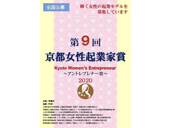 第9回京都女性起業家賞(アントレプレナー賞)募集のお知らせ【全国公募】