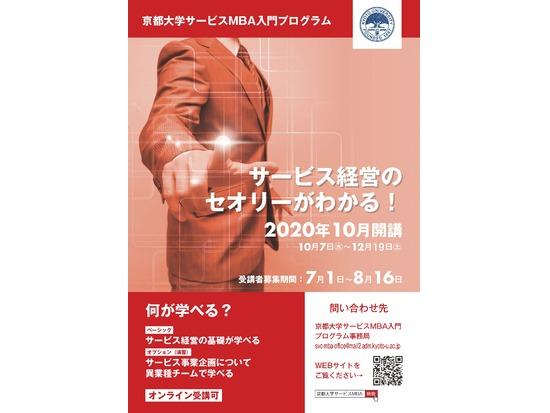 2020年度京都大学経営管理大学院・社会人講座「京都大学サービスMBA入門プログラム」受講者募集