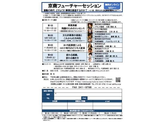 京商フューチャーセッション(オンライン開催) 第1回「事業承継 飛躍のためのエッセンス」