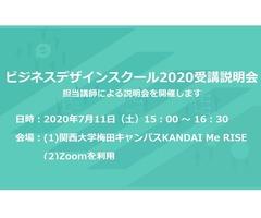 【参加者募集】ビジネスデザインスクール2020受講説明会