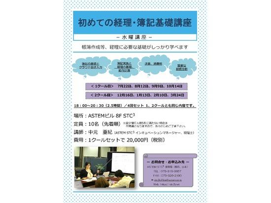 初めての経理・簿記基礎講座