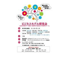 第38回ビジネスモデル研究会のご案内(7月17日開催)