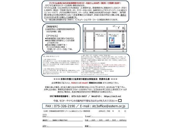 第50回京都の弁護士と起業家の経営法務勉強会(7月15日)
