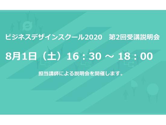 【8/1参加者募集】ビジネスデザインスクール2020 第2回受講説明会