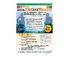 IoTリーンスタート!WEBセミナー 第3弾「武州工業のDX戦略を支える!原価の見える化」