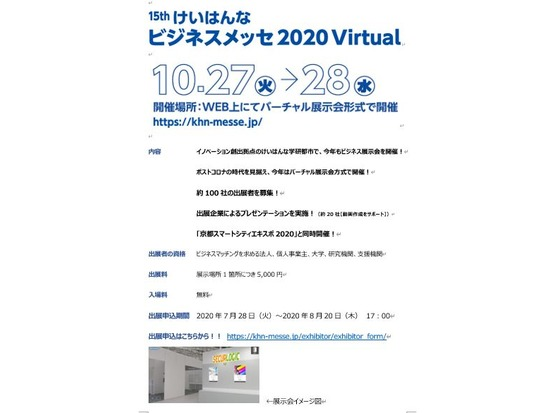 【出展者募集】15th けいはんなビジネスメッセ2020 Virtual