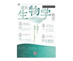 【オンライン開催】京大生物学教室 オンラインセミナー