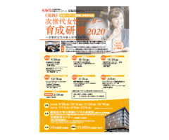 「次世代女性リーダー育成研修2020」開催のお知らせ(9/28~)