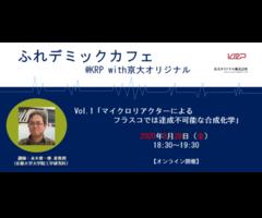 【8/28(金)オンライン開催】アカデミックな時間にふれあえる!ふれデミックカフェ@KRP>マイクロリアクターによるフラスコでは達成不可能な合成化学