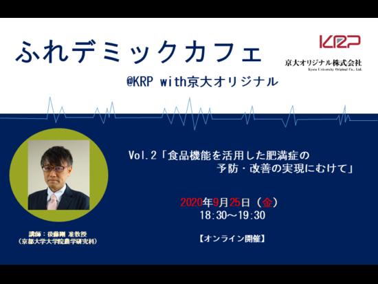 【9/25(金)オンライン開催】アカデミックな時間にふれあえる!ふれデミックカフェ@KRP〉食品機能を活用した肥満症の予防・改善の実現にむけて