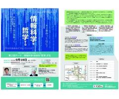 【開催案内】 9/18(金) 国際高等研究所 市民共同参画シンポジウム 『情報科学/技術を「哲学」する』