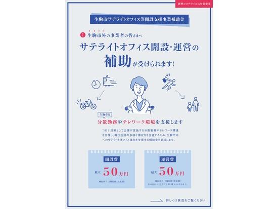 生駒市外の事業者の皆さまへ!サテライトオフィス 開設補助金の募集を開始します