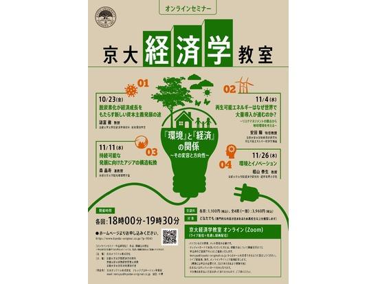 【オンライン開催】京大経済学教室 オンラインセミナー
