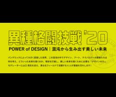 """【開催迫る】京セラ株式会社 R&D   異種格闘技戦 '20 """"POWER of DESIGN 混沌から生み出す美しい未来"""""""