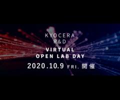 【締切迫る】京セラ株式会社  R&D  Virtual Open Lab Day (事前登録制)