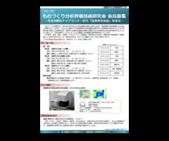 京都府中小企業技術センター「ものづくり分析評価技術研究会」会員募集