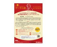 澤井 繁男先生ご講演 第83回けいはんな哲学カフェゲーテの会  shouldの世界とhow to の世界を問う。統治理論の探求者『ニッコロ・マキァヴェッリ』