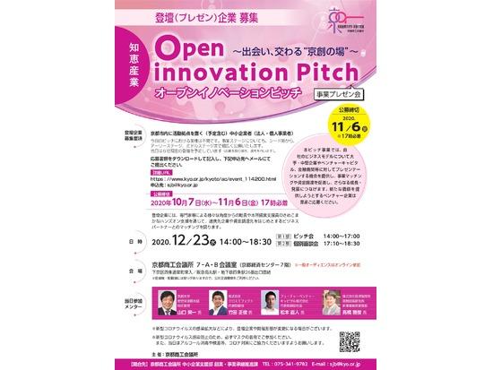 登壇企業募集!「知恵産業オープンイノベーションピッチ(事業プレゼン会)」