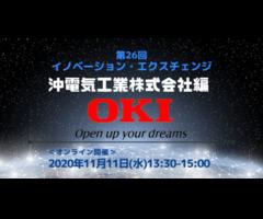 【技術ニーズ説明会】沖電気工業株式会社(オンライン開催)