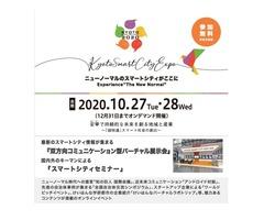 10/27(火)・28(水)『京都スマートシティエキスポ2020』を開催!