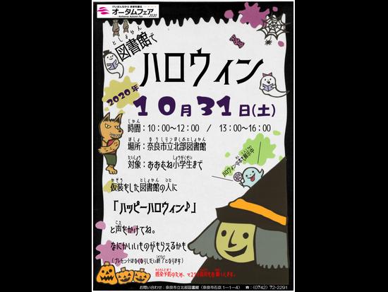 図書館でハロウィン(2020/10/31)【奈良市立北部図書館】