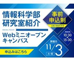 大阪工業大学情報科学部Webミニオープンキャンパスを開催します